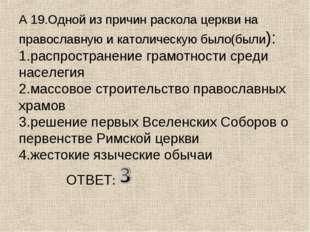А 19.Одной из причин раскола церкви на православную и католическую было(были)