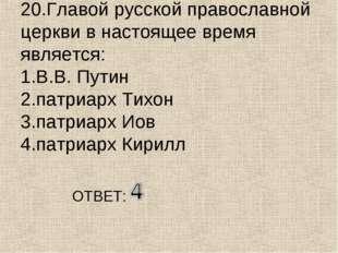 20.Главой русской православной церкви в настоящее время является: 1.В.В. Пути