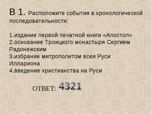 В 1. Расположите события в хронологической последовательности: 1.издание перв