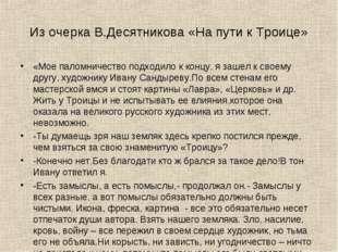 Из очерка В.Десятникова «На пути к Троице» «Мое паломничество подходило к кон