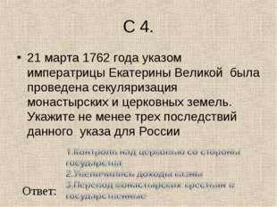 С 4. 21 марта 1762 года указом императрицы Екатерины Великой была проведена с