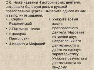 С 6. Ниже названы 4 исторических деятеля, сыгравших большую роль в русской пр
