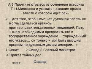 А 5.Прочтите отрывок из сочинения историка П.Н.Милюкова и укажите название ор