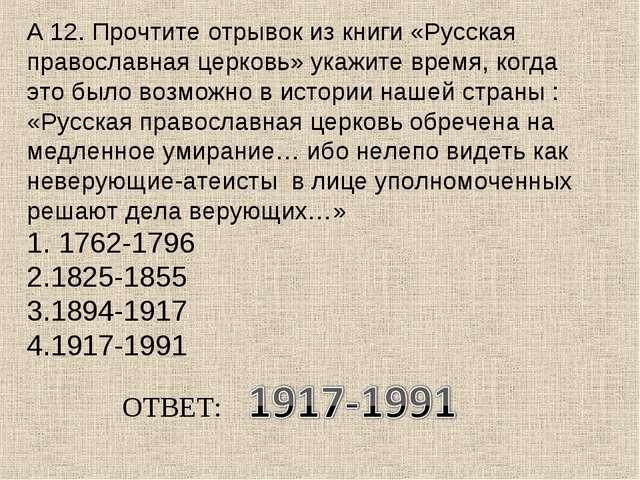 А 12. Прочтите отрывок из книги «Русская православная церковь» укажите время,...