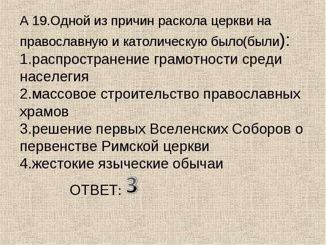 А 19.Одной из причин раскола церкви на православную и католическую было(были)...