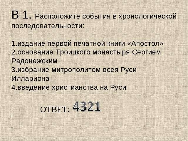 В 1. Расположите события в хронологической последовательности: 1.издание перв...