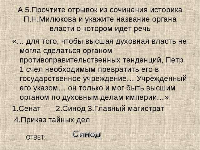 А 5.Прочтите отрывок из сочинения историка П.Н.Милюкова и укажите название ор...