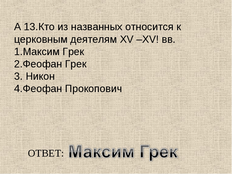 А 13.Кто из названных относится к церковным деятелям ХV –XV! вв. 1.Максим Гре...