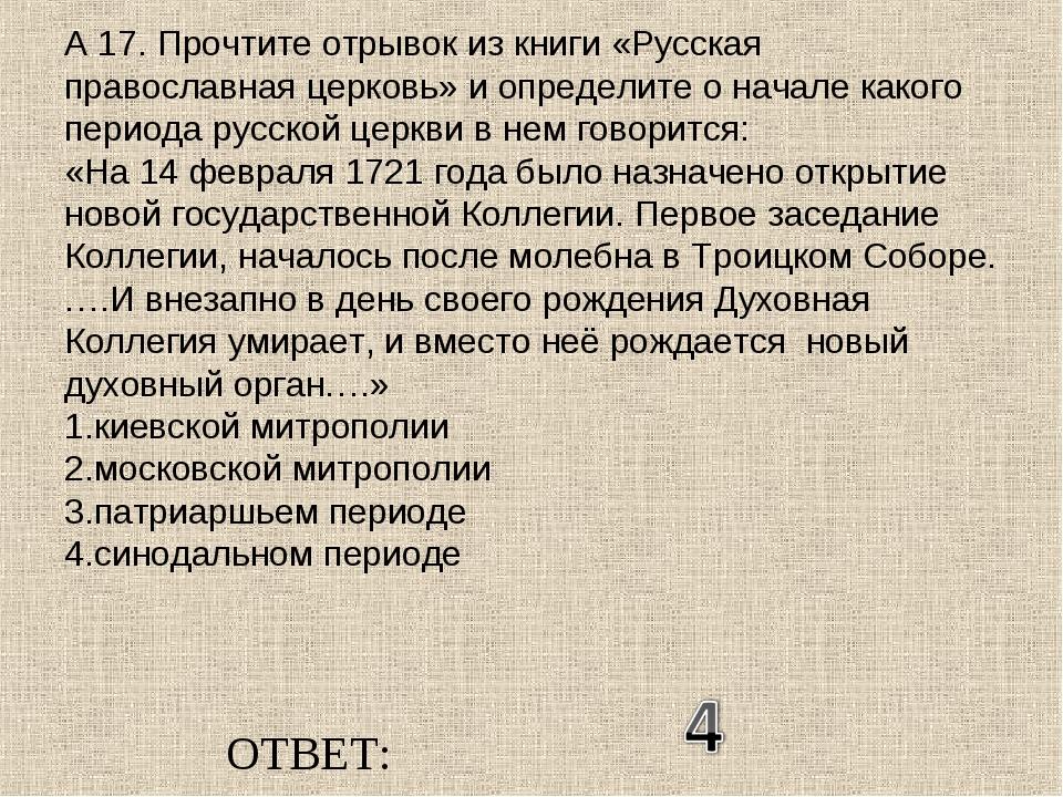А 17. Прочтите отрывок из книги «Русская православная церковь» и определите о...