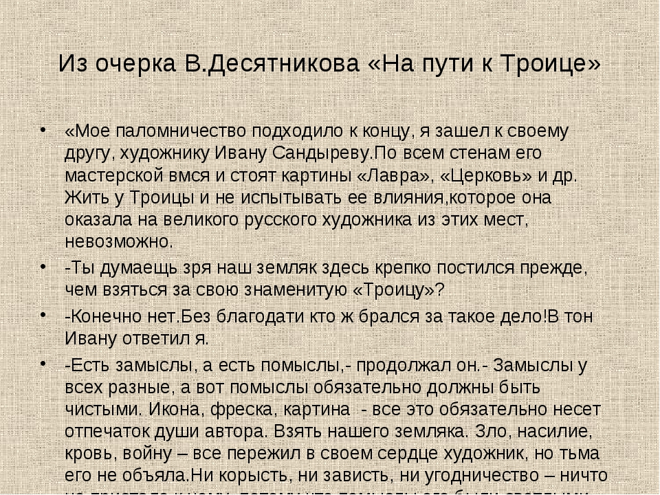 Из очерка В.Десятникова «На пути к Троице» «Мое паломничество подходило к кон...