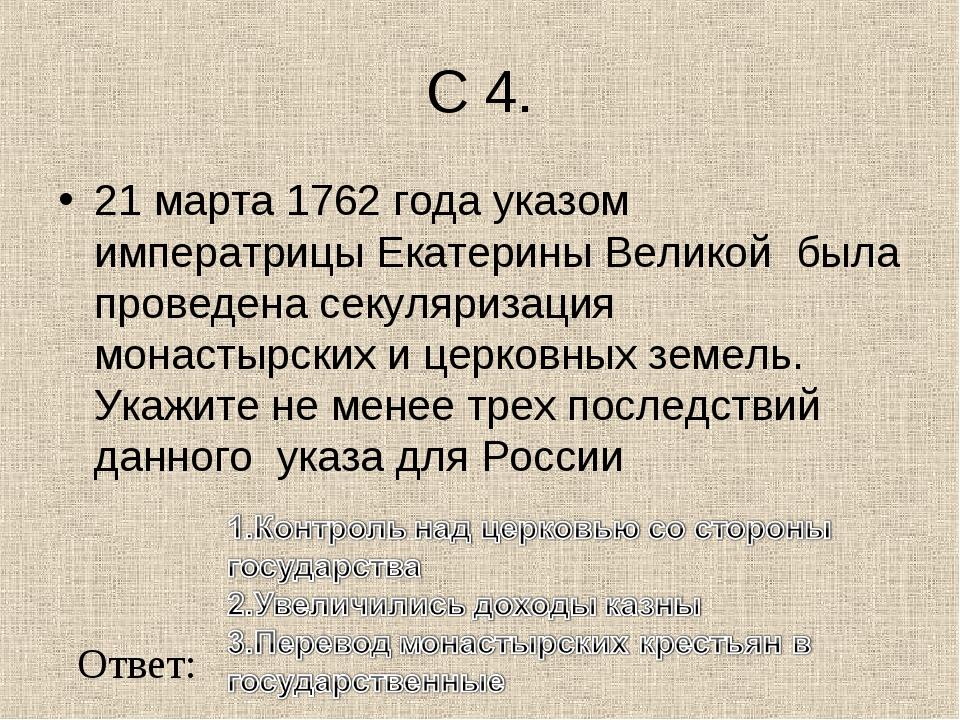 С 4. 21 марта 1762 года указом императрицы Екатерины Великой была проведена с...
