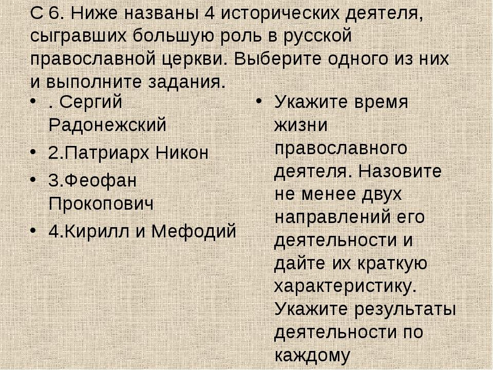 С 6. Ниже названы 4 исторических деятеля, сыгравших большую роль в русской пр...