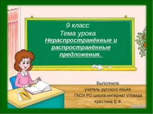 9 класс Тема урока Выполнила учитель русского языка ГКОУ РО школа-интернат VI