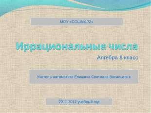 Алгебра 8 класс МОУ «СОШ№172» Учитель математики Епишина Светлана Васильевна