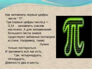 """- Как запомнить первые цифры числа """" П"""". Три первые цифры числа p = 3,14… зап"""
