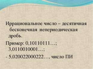 Иррациональное число – десятичная бесконечная непериодическая дробь. Пример: