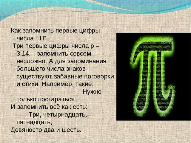 """- Как запомнить первые цифры числа """" П"""". Три первые цифры числа p = 3,14… зап..."""
