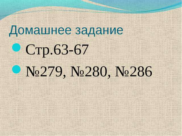 Домашнее задание Стр.63-67 №279, №280, №286