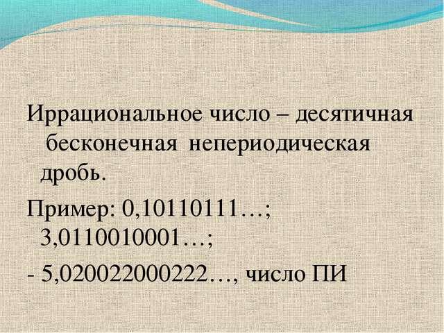 Иррациональное число – десятичная бесконечная непериодическая дробь. Пример:...