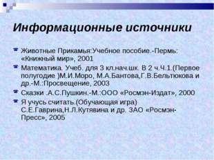 Информационные источники Животные Прикамья:Учебное пособие.-Пермь: «Книжный м