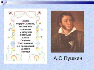 А.С.Пушкин Сказка о царе Салтане, о сыне его славном и могучем богатыре князе