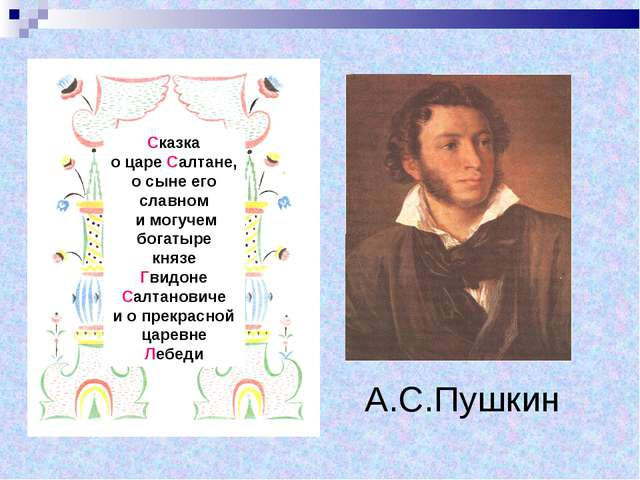 А.С.Пушкин Сказка о царе Салтане, о сыне его славном и могучем богатыре князе...