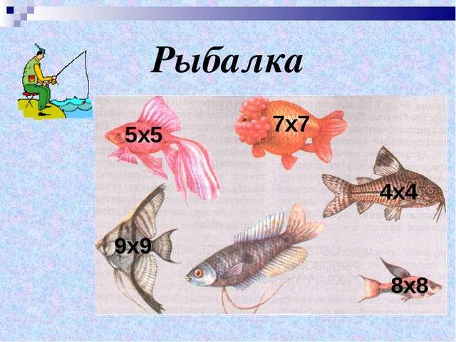 Рыбалка 5х5 7х7 9х9 4х4 8х8