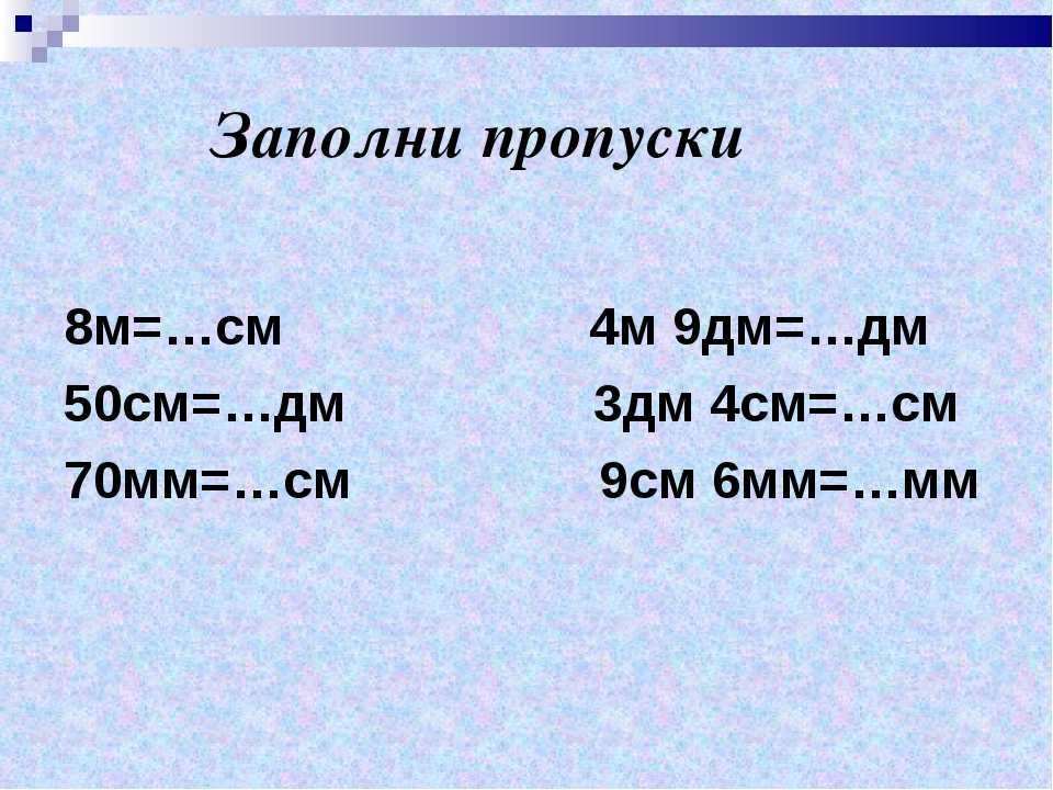 Заполни пропуски 8м=…см 4м 9дм=…дм 50см=…дм 3дм 4см=…см 70мм=…см 9см 6мм=…мм