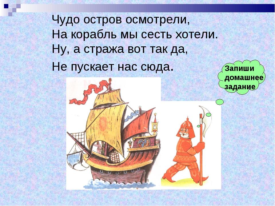 Чудо остров осмотрели, На корабль мы сесть хотели. Ну, а стража вот так да, Н...
