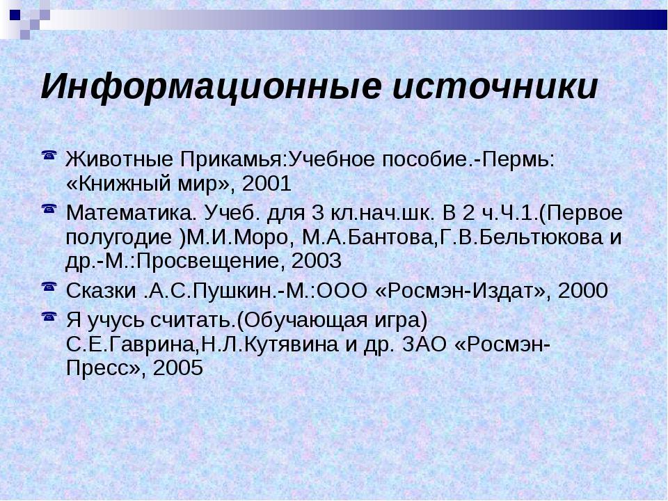 Информационные источники Животные Прикамья:Учебное пособие.-Пермь: «Книжный м...