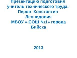 Презентацию подготовил учитель технического труда: Перов Константин Леонидови