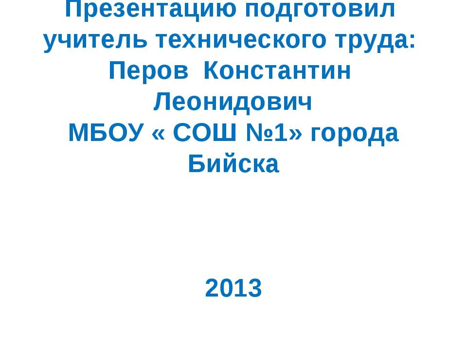 Презентацию подготовил учитель технического труда: Перов Константин Леонидови...
