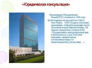 «Юридическая консультация» Организация Объединённых Наций(ООН) основана в 194