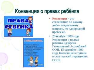 Конвенция о правах ребёнка Конвенция – это соглашение по какому-либо специаль