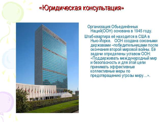 «Юридическая консультация» Организация Объединённых Наций(ООН) основана в 194...