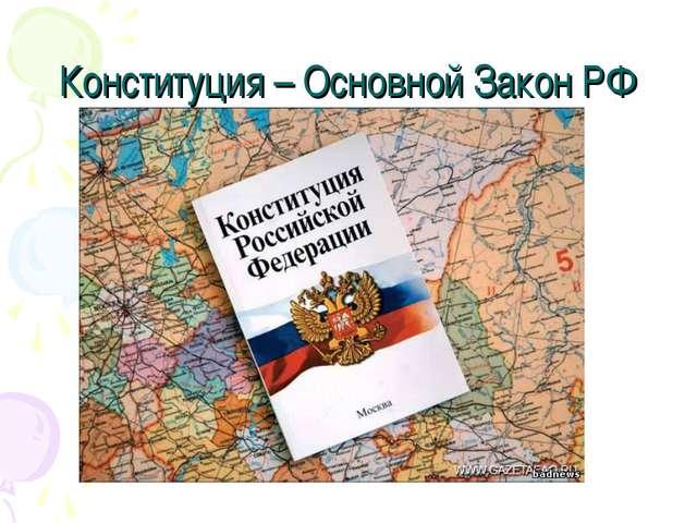 Конституция – Основной Закон РФ