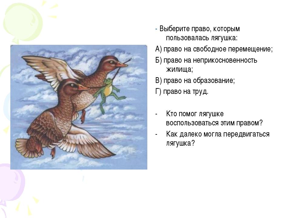 - Выберите право, которым пользовалась лягушка: А) право на свободное перемещ...