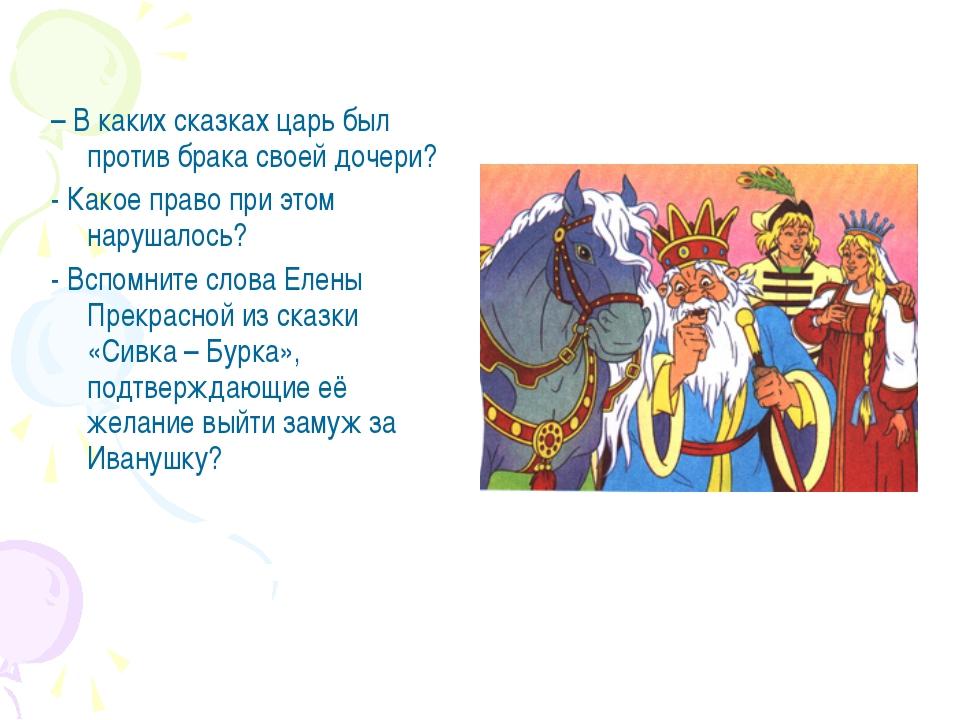 – В каких сказках царь был против брака своей дочери? - Какое право при этом...