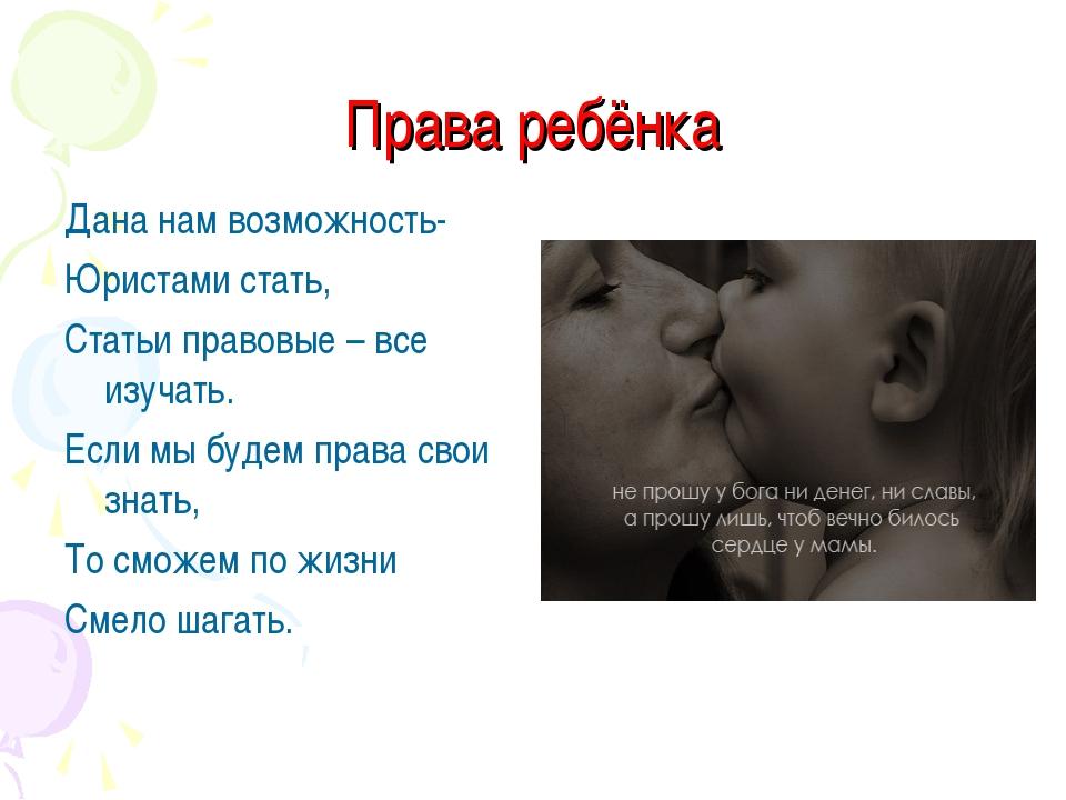 Права ребёнка Дана нам возможность- Юристами стать, Статьи правовые – все изу...