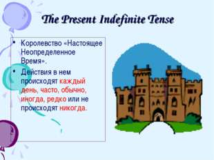 The Present Indefinite Tense Королевство «Настоящее Неопределенное Время». Де