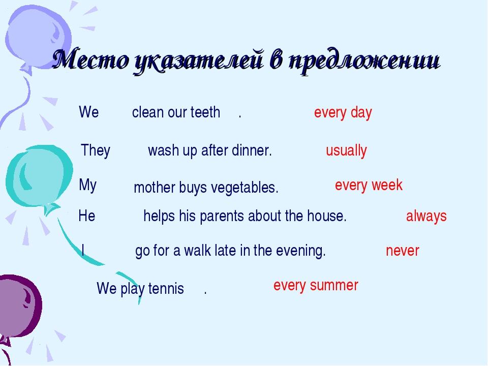 Место указателей в предложении We play tennis We clean our teeth . every day...