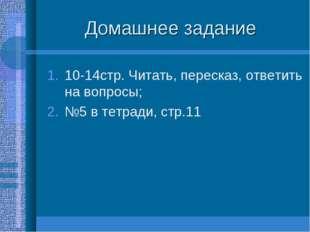 Домашнее задание 10-14стр. Читать, пересказ, ответить на вопросы; №5 в тетрад