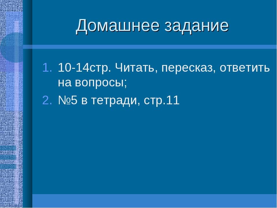 Домашнее задание 10-14стр. Читать, пересказ, ответить на вопросы; №5 в тетрад...
