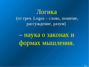 Логика (от греч. Logos – слово, понятие, рассуждение, разум) – наука о закона