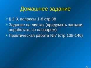 Домашнее задание § 2.3, вопросы 1-8 стр.38 Задание на листах (придумать загад