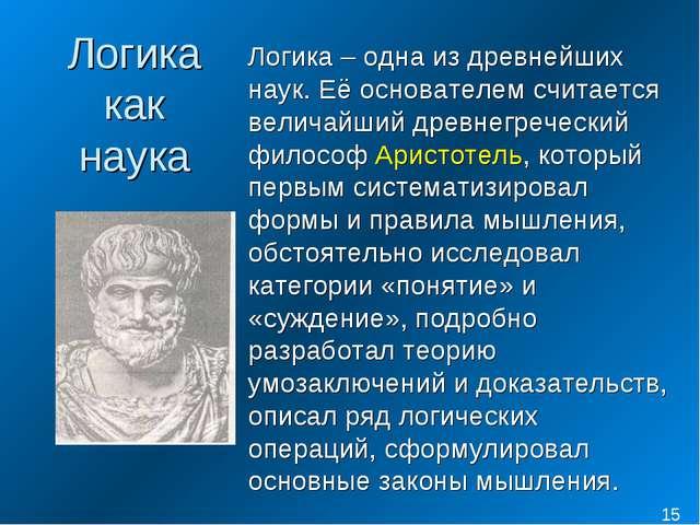 Логика как наука Логика – одна из древнейших наук. Её основателем считается...