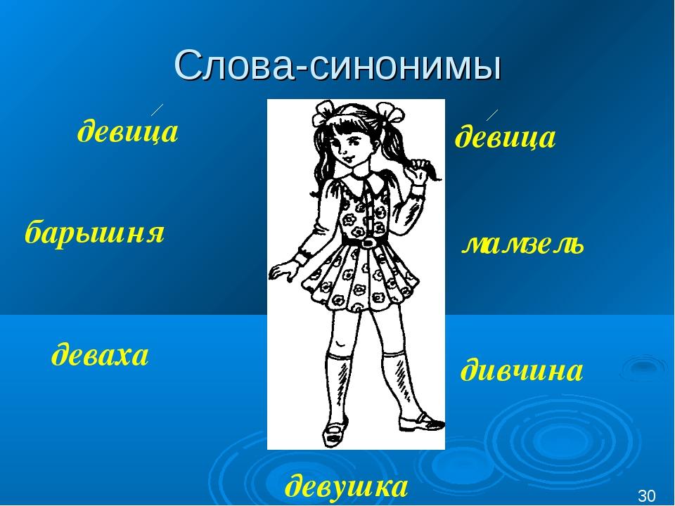 Слова-синонимы * девушка мамзель девица девица деваха дивчина барышня