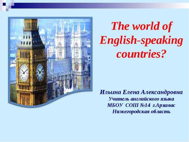 The world of English-speaking countries? Ильина Елена Александровна Учитель а...