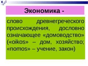 слово древнегреческого происхождения, дословно означающее «домоводство» («oik