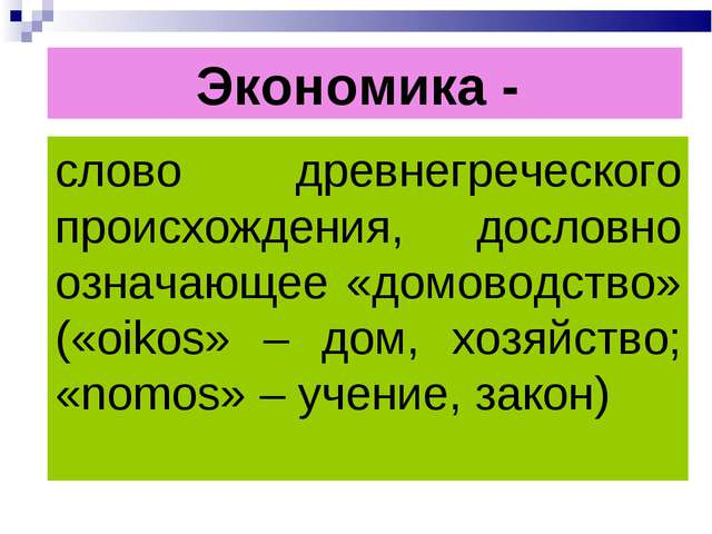 слово древнегреческого происхождения, дословно означающее «домоводство» («oik...